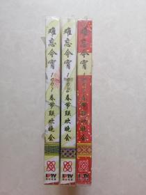 CD-ROM 難忘今宵—九十年代春節聯歡晚會系列(1991年)(1992年)(1993年)