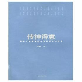 傳神得意:浙派人物畫開創與發展50年作品選