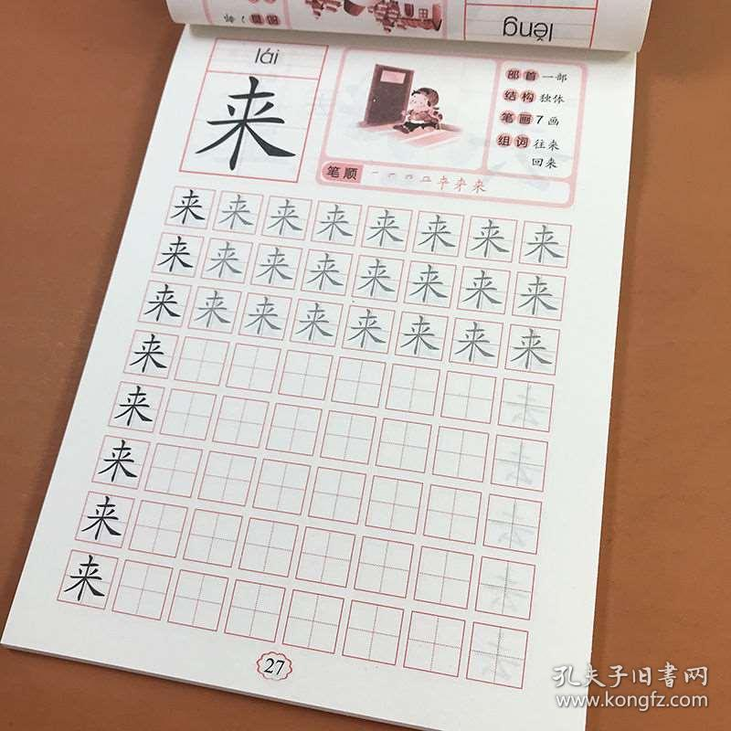 入学准备识字描红2幼儿园识字笔画笔顺描红本天天练幼儿铅笔描红