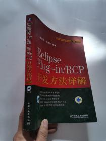 Eclipse Plug-in/RCP开发方法详解