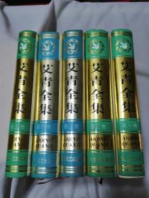 艾青全集(全五卷)