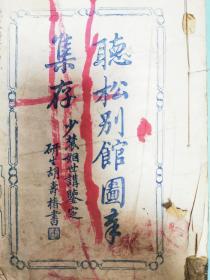 聽松別館圖章集存,同治七年徐少農鈐印本,花框藍印,僅見