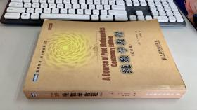纯数学教程:A Course of Pure Mathematics Centenary Edition