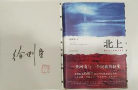 《北上》毛邊本 徐則臣簽名鈐印 一版一印