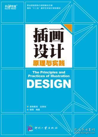 艺术设计的基本原理包括哪些_艺术字体设计