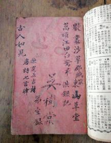 光緒29年寫本《古人如見》