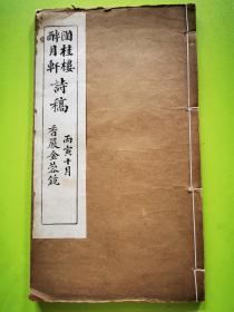 嘉興地方文獻,夫婦合集——團桂樓詩稿、醉月軒詩稿