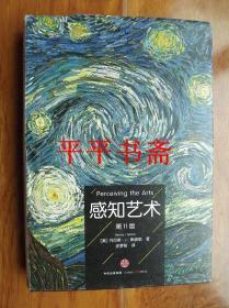 感知藝術.第11版(大32開精裝 16年一版一印)
