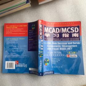 MCAD/MCSD学习指南:XML Web Services and Server Components Development with Visual Basic.NET(Exam 70-310):英文版