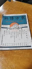 東方雜志(第21卷14號,民國13年,收列寧等照片)