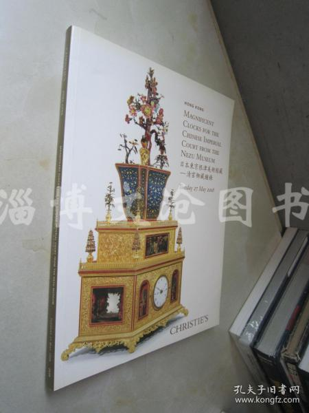 Christie's Magnificent Clocks For The Chinese Imperial Court From The Nezu Museum(Hong Kong Tuesday 27 May 2008)佳士得香港2008年5月拍卖会:日本东京根津美术馆藏--清宫御制钟表专场【大16开 英文原版】