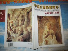 中國石窟雕塑精華?云南劍川石刻