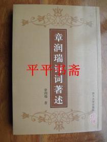 """章潤瑞詩詞著述(32開""""作者簽贈吟印""""08年一版一印)"""