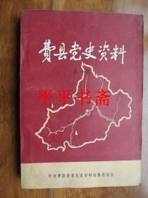 費縣黨史資料.第一輯(32開)