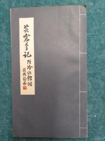 芸窗笔记 附冷红馆词 线装 (荆鸿题签 1969年2月出版)