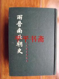 呂思勉史學論著:兩晉南北朝史(大32開精裝 83年一版一印)