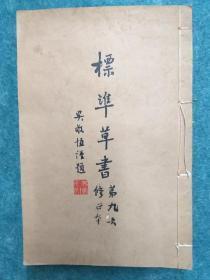 标准草书 第九次修正本 ( 于右任著 1961年5月出版)