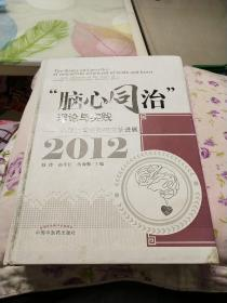 """脑心同治""理论与实践:心脑血管疾病研究进展:2012:New advances in the study of cardio-cerebrovascular diseases:2012"