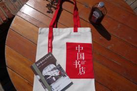 中國書店定制帆布包