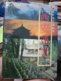 西安地方志丛书——西安通览(16开精装1016页)