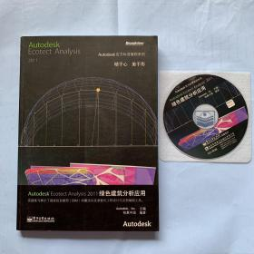Autodesk Ecotect Analysis 2011绿色建筑分析应用