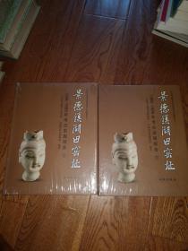 景德鎮湖田窯址 1988-1999年考古發掘報  上下全