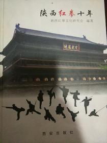 陕西红拳十年
