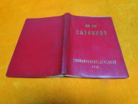 【红色软塑料皮,软精装】 赠给上山下乡知识青年 笔记本