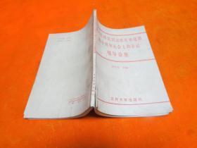 学习江泽民同志在庆祝建国四十周年大会上的讲话辅导讲座