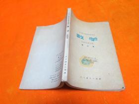 全日制十年制学校初中课本 数学 第四册
