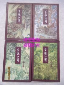 笑傲江湖(1-4冊)——金庸作品集