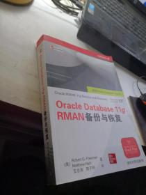 Oracle Database 11g RMAN备份与恢复