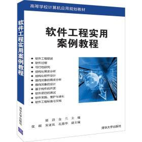 軟件工程實用案例教程 梁潔、金蘭、張碩、宋亞嵐、孔德華 著 新華文軒網絡書店 正版圖書