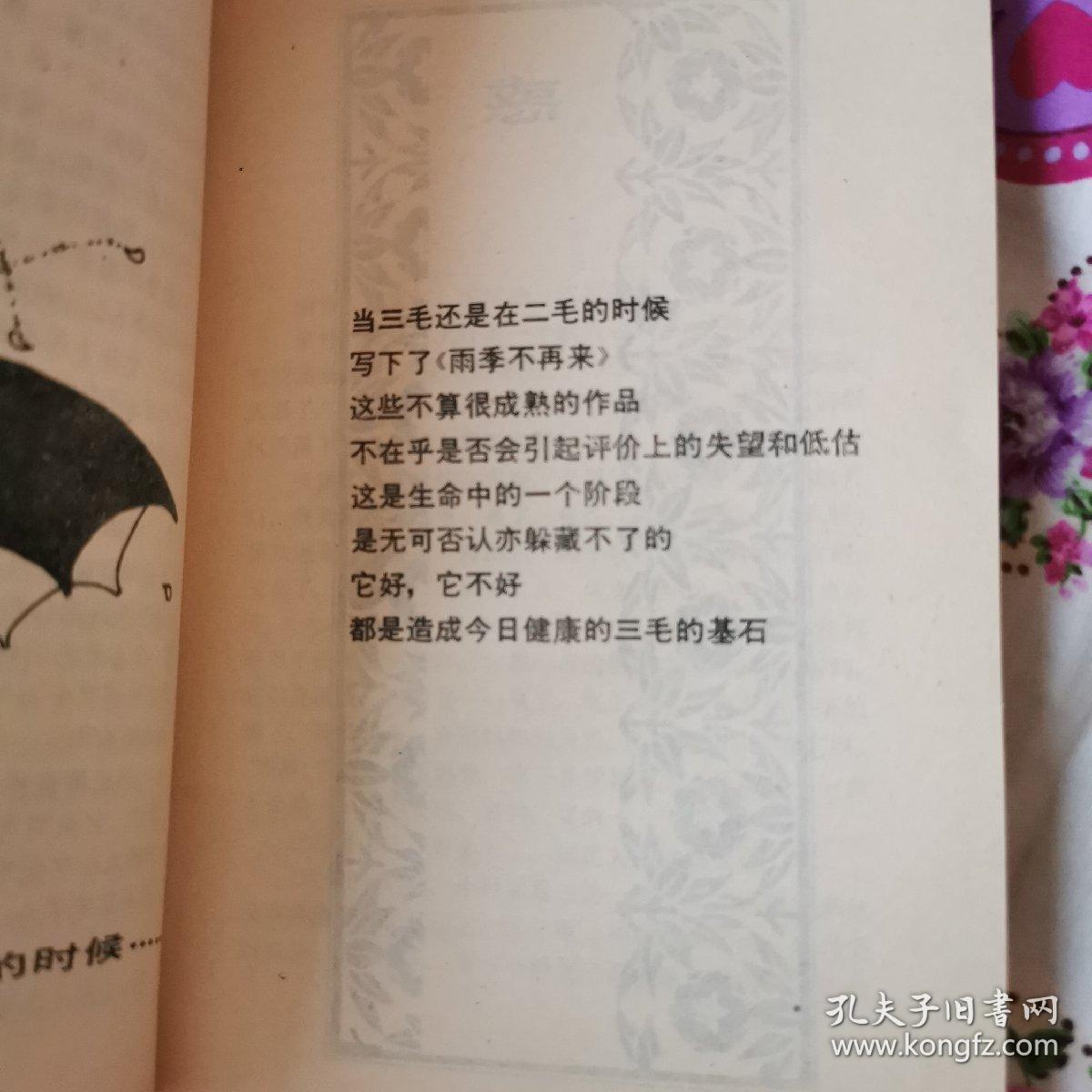 英語 雨季