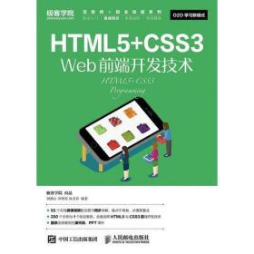HTML5+CSS3 Web前端开发技术