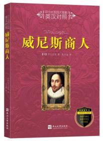 莎士比亞四大喜劇--英漢對照:威尼斯商人