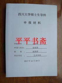 四川大學碩士生導師申報材料——申報學科:藝術學(大16開)