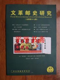 文革郵史研究.2015全年四期合售(總第47—50期)16開