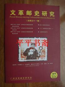 文革郵史研究.2016全年四期合售(總第51—54期)16開