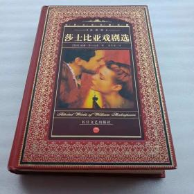 莎士比亚戏剧选:Selected Works of William Shakespeare
