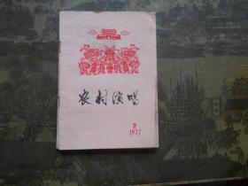 鍐滄潙婕斿敱1977.2
