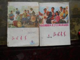 灞变笢闈掑勾1976.4
