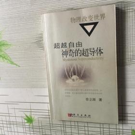 """超越自由:""""物理改变世界""""丛书"""