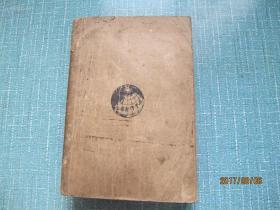 民國《中山出世后中國六十年大事記》  全一冊