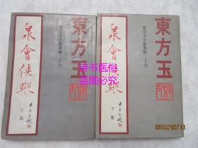 泉會俠蹤  上、下冊全——東方玉小說專輯二十九