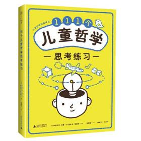 111个儿童哲学思考练习 Notebook of philosophical exercises:111exercises to practice thinking