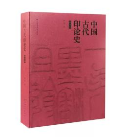 中國古代印論史 / 黃惇 著