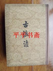 """古謠諺(大32開精裝""""本書據曼陀羅華閣叢書本校點排印""""58年一版84年二印)"""