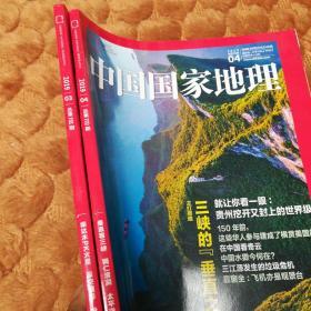 中国国家地理2019.03-04