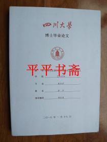 四川大學博士畢業論文——尋絳與演進:元末隱士的書法風格研究(大16開)
